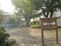 釜田第一公園