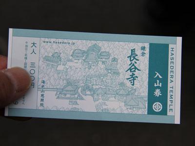 本日の入場券