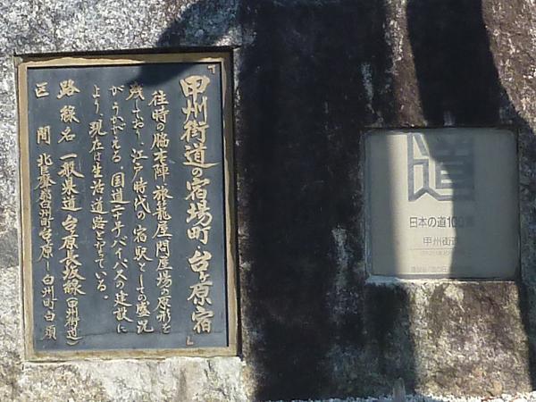 日本の道100選を読む